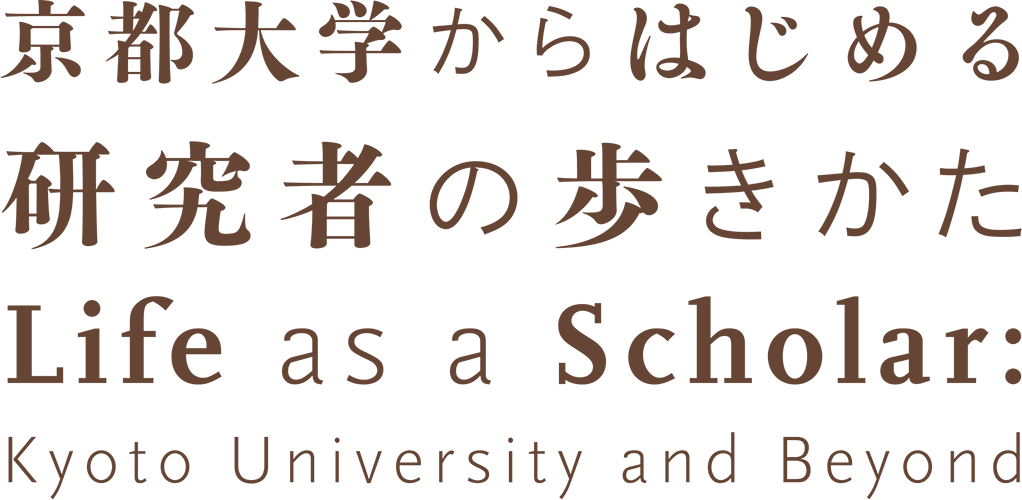 Life as a Scholar : Kyoto University and Beyond